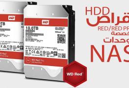 وصول أقراص 10TB REDو 10TB RED PRO الجديدة من Western Digital