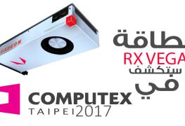 رسمياً: بطاقات AMD RX VEGA ستكشف في Computex17 لكنها لن تتوفر في الأسواق