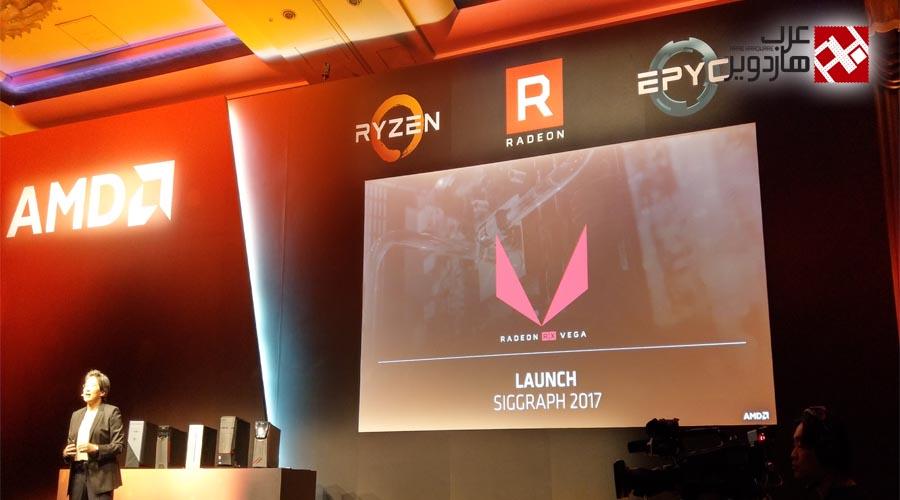 رسمياً بطاقات Radeon RX VEGA ستطلق في مؤتمر SIGGRAPH 2017!