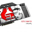 بطاقة MSI GTX 1080 Ti Sea Hawk EK X تبدأ بالتوفر في الأسواق خلال هذا الشهر