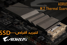 جيجابايت تحمس اللاعبين مع AORUS M.2 Thermal Guard لخفض حرارة SSD