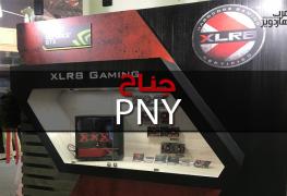 زيارتنا لجناح PNY ورؤيتنا لمجموعة من بطاقات GeForce/Quadro/Tesla