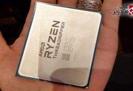 سيكون هناك 9 طرازات من معالجات AMD Threadripper الجديدة