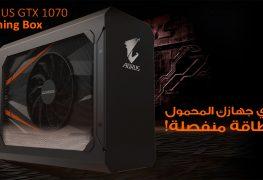 قوي معالجك الرسومي لجهازك المحمول مع جيجابايت AORUS GTX 1070 Gaming Box
