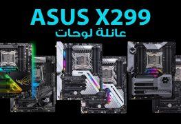 الكشف عن 7 لوحات بشريحة X299 من ASUS ضمن Computex ..تعرف عليهم