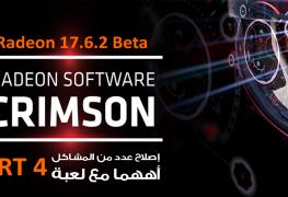 تعريف AMD Radeon 17.6.2 Beta يصلح عدد من المشاكل مع الألعاب أبرزها مع DiRT4