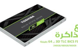 توشيبا تقدم أول أقراصها TR200 SATA SSD بذاكرة 3D TLC بـ 64 طبقة
