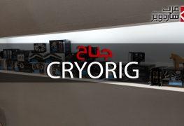 شاهد زيارنتا لجناح CRYORIG ضمن Computex 2017