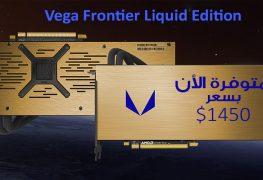 بطاقة AMD Vega Frontier Liquid Edition أصبحت متوفرة للشراء
