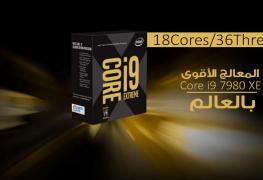 الكشف عن مواصفات أقوى معالجات إنتل المكتبية بالعالم Core i9 7980 XE