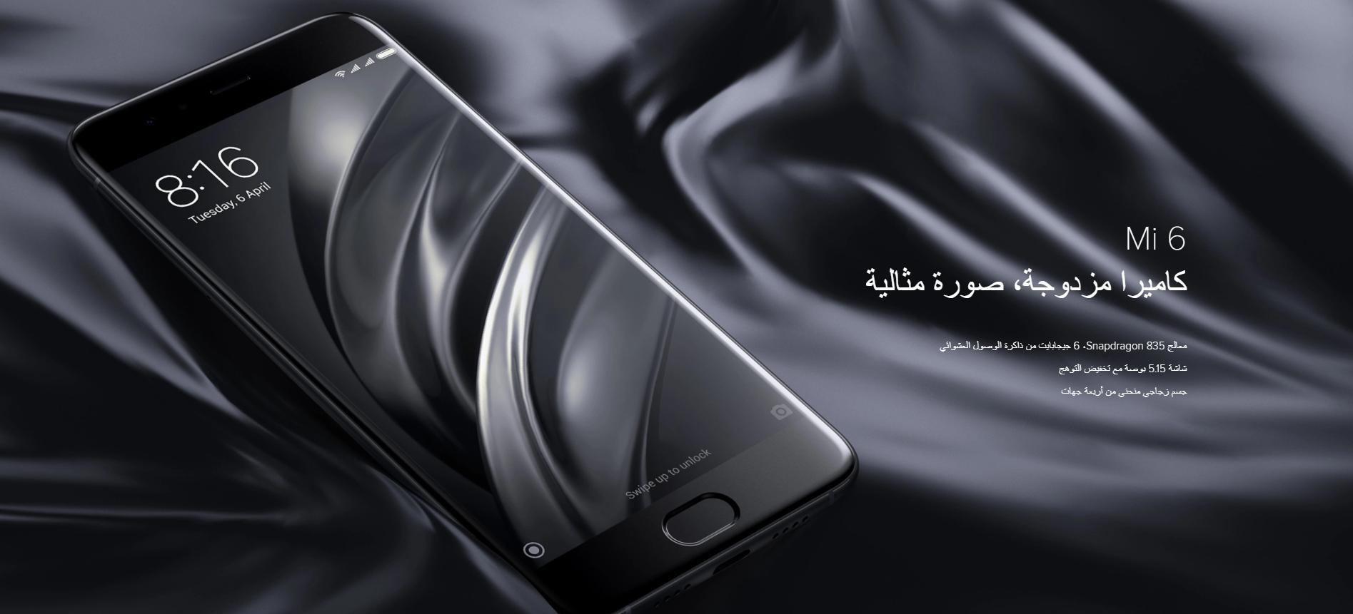 هاتف Xiaomi Mi 6