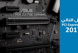 رسمياً سنرى الجيل التالي لواجهة PCIe 4.0 في هذا العام و PCIe 5.0 في 2019