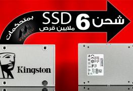 شركة Kingston: تم شحن 6 ملايين قرص SSD بمتحكمات Marvell