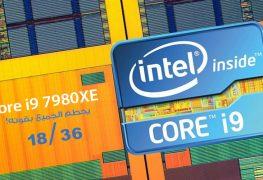 نتائج معالج إنتل Core i9 7980XE بـ 18 نواة تحطم كل خصومه بالتطبيقات والالعاب!