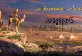 DiscoveryTour Assassin's Creed Origins