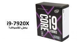 رسمياً إنتل تطلق معالج Core i9-7920X في الأسواق بسعر 1200 دولار