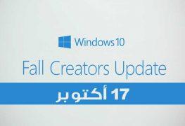 هذا ما يجب أن تعرفه عن تحديث Fall Creators ويندوز 10 القادم في 17 أكتوبر
