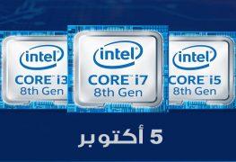 معلومات: معالجات إنتل Core i3 من الجيل الثامن Coffee Lake ستطلق أيضاً في 5 أكتوبر