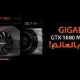 جيجابايت تفعلها وتطلق أصغر بطاقة GTX 1080 بالعالم!!