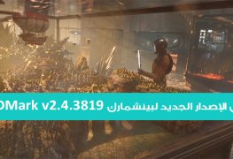 حمل الإصدار الجديد لبينشمارك 3DMark v2.4.3819 مع إضافة اختبار Time Spy Extreme
