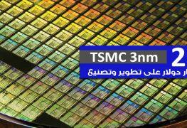 ملك أشباه الموصلات TSMC سينفق 20 مليار دولار على تطوير وتصنيع دقة 3nm!!