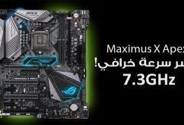 لوحة ASUS Maximus X Apex تحطم الأرقام وتصل بمعالج i7-8700K لتردد 7.3GHz!