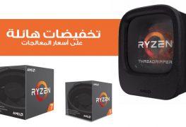 تخفيضات تصل حتى 200 دولار على أسعار معالجات Threadripper و Ryzen من AMD!