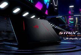 بعد إنتظار..إطلاق لابتوب ASUS ROG Strix GL702ZC بمعالج Ryzen وبسعر 1500 دولار