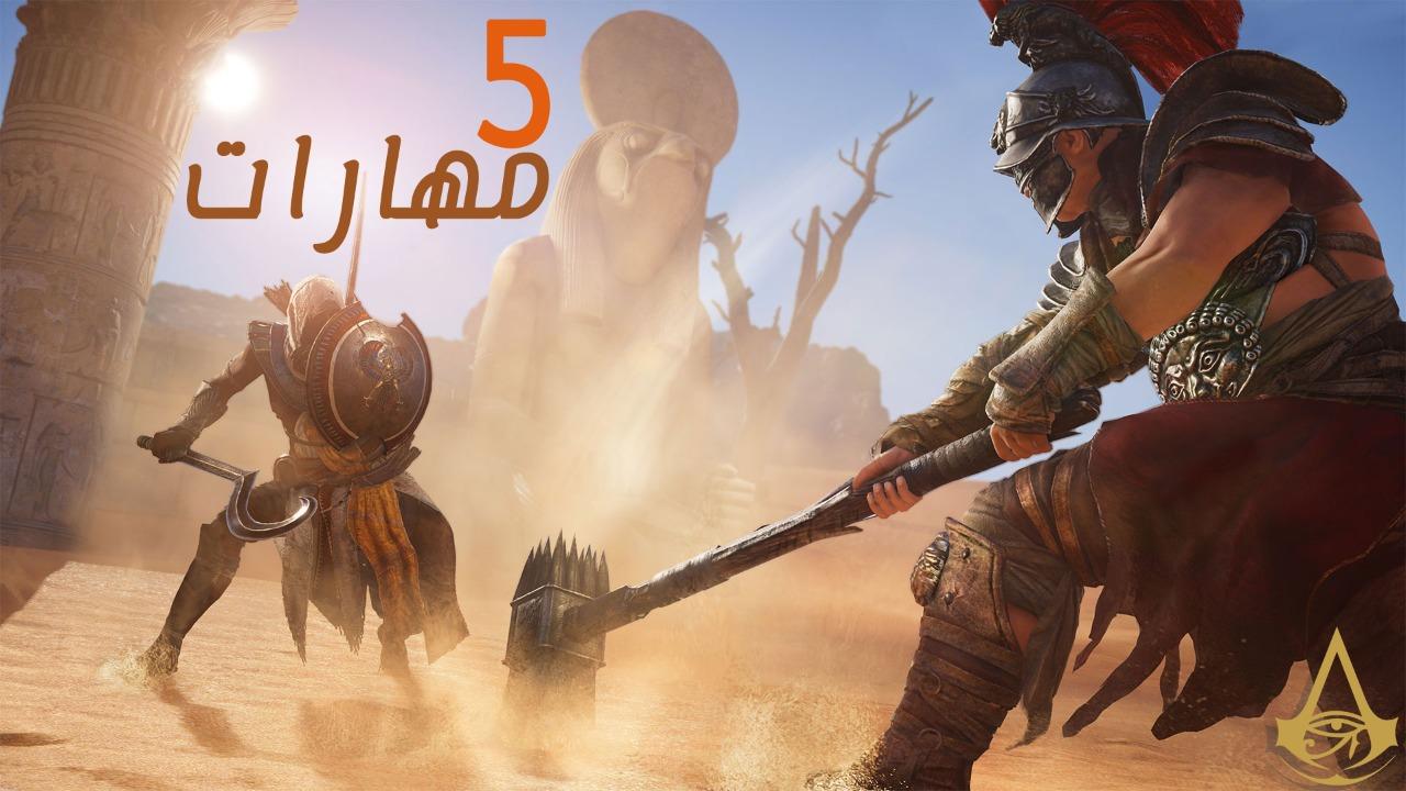 5 مهارات يجب أن تتعلمها في Assassin's Creed Origins