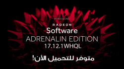 حمل الأن تعريف Radeon Adrenalin Edition 17.12.1 WHQL الجديد!