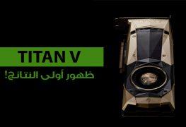 شاهد أولى نتائج بطاقة انفيديا TITAN V الجديدة