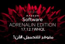 حمل الأن تعريف Radeon Adrenalin Edition 17.12.1 WHQL الجديد!