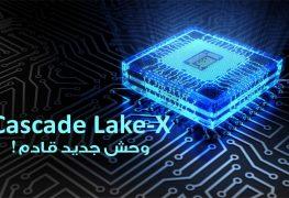 خارطة عمل إنتل تؤكد قدوم معالجات Cascade Lake-X في نهاية عام 2018!