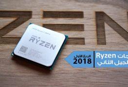 تأكيد رسمي من AMD: معالجات Ryzen من الجيل الثاني ستطلق في الربع الأول 2018