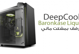 الكشف عن كيس DeepCool Baronkase Liquid المزود بمشتت مائي AIO