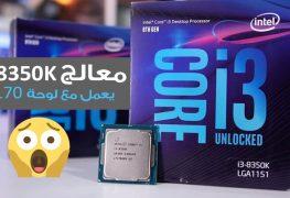 لوحة بشريحة Z170 تشغل معالج Core i3 8350K من الجيل الثامن!