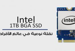 إنتل تكشف وبشكل صامت عن رقاقة 1TB BGA SSD الثورية بحجمها الصغير جداً!
