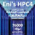 حاسوب Eni HPC4 هو واحد من أقوى الحواسب الفائقة بالعالم بقوة حوسبة تصل لـ 18.6Petaflops