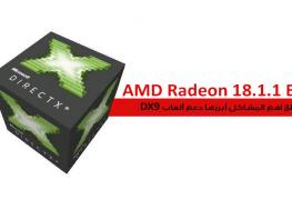 إطلاق تعريف AMD Radeon Adrenalin 18.1.1 Beta القادم مع عدد من الإصلاحات المهمة