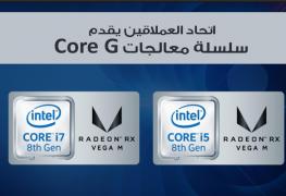 معرض CES2018: إنتل تفجرها وتقدم سلسلة Kaby Lake-G بمعالجات RX Vega M الرسومية!!