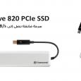 إطلاق القرص المحمول Transcend JetDrive 820 PCIe SSD المميز بصغر حجمه