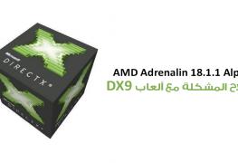إطلاق تعريف AMD Adrenalin 18.1.1 Alpha ليصلح المشكلة مع ألعاب DirectX 9