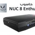 معرض CES2018: إنتل تعلن عن حاسوب NUC 8 Enthusiast بمعالج Core i7-8809G