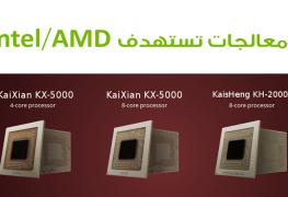 رسمياً عملاق المعالجات VIA يعود ويطلق تشكيلته الجديدة المنافسة لمعالجات AMD و إنتل