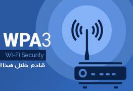 معرض CES2018: البروتوكول الامني الجديد WPA3 قادم خلال هذا العام