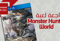 Monster Hunter World صيد الوحوش مانستر هانتر : وورلد