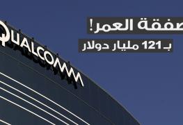 أخر عرض من Broadcom يصل إلى 121 مليار دولار للاستحواذ على Qualcomm