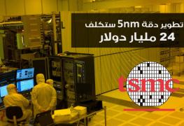 تكلفة أبحاث وتطوير دقة 5nm القادمة في 2020 ستكلف TSMC ما يصل إلى 24 مليار دولار!