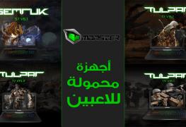 تعرف على كامل تشكيلة Monster من الأجهزة المحمولة المخصصة للاعبين