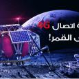 فودافون ونوكيا وأودي سترسل شبكة اتصال 4G إلى القمر بحلول 2019